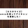 【ブログカスタマイズ】Canvaを使ってアイキャッチを更新した!