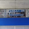 '21駅めぐりの旅(11)【名鉄編】