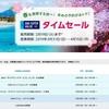 【SFC修行2019福岡発】タイムセールで三角飛びに挑戦
