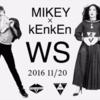 ダンス充な1日を振り返る(後編)MIKEYさん(東京ゲゲゲイ )&kEnkEnさんワークショップ