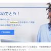 【Google AdSenseで稼ぎ始めた!】コツが分かった!ようやく合格した経験で。