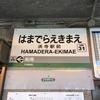 <32>チンチン電車の走る街。日帰り一人旅 / 堺 (グルメ) [1993文字]