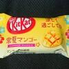 キットカット 常夏マンゴー!コンビニや通販で買えるカロリーが気になるチョコ菓子