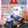 【トンデモ】小田村四郎「私は陰謀説には同感なんです」(コミンテルンの陰謀)