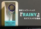 シャワーヘッドを交換したらお風呂環境が超★改善!格安シャワーヘッド『RAINY(レイニー)』をすすめる理由!