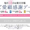 【楽天】今日は18日・・・いちばの日!ランクに応じてポイント最大4倍!(`・ω・´)