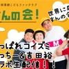 吉本新喜劇×アジア住みます芸人生配信やります!