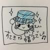 帽子が汗染みで変色!落とすよりリメイクちゃえ!簡単でおすすめな方法。