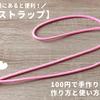 【授乳期】あると便利な授乳ストラップは100円で手作りできる!作り方と使い方を紹介♪【100均】