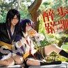 【告知】C93 刀剣乱舞コスプレ写真集発行のお知らせ