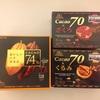 スーパーで買えるハイカカオ 新作 over70%!