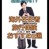 【海外在住・日本一時帰国】民間旅行保険おすすめ3つ【一ヶ月こえるならTOKIO MARINE HCC一択】