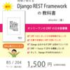 DRF を使うなら必読!『現場で使える Django REST Framework の教科書』を技術書典7 で頒布します