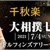 【四丁目企画】「大相撲七月場所」千秋楽の取組み8番の勝敗と最高点を予想して下さい。