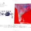 """原発に「NO」と言う 2 大富亮絵画展 (Say """"NO"""" to Nukes - OOTOMI Akira Art exhibition)"""