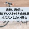 【ヤマハ PAS CITY-X レビュー】通勤、通学に電動アシスト付き自転車をオススメしたい理由