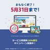【終了】30%割引キャンペーン本日まで!