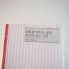 【韓国語】中上級の動詞勉強法&おすすめ教材を紹介!