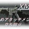 【CoD BOCW】「XM4」使ってみた!おすすめアタッチメントも紹介!