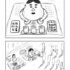 4コマ漫画「こうですか?わかりません」59話