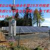 太陽光廃棄費用の積立が怖い( ゚Д゚)私の場合は年間25万円の負担増か!?ご利用は計画的に