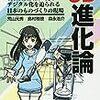 【読書メモ】中小企業の3D進化論―義肢装具会社に見るデジタル化を迫られる日本のものづくりの現場