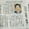 韓鶴子総裁に金正恩氏からの招待状。中心基軸なき家庭連合に未来は拓けるのか?