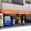 お昼のご近所巡りVol.40 〜橋本食堂〜