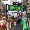 岐阜屋(新宿)