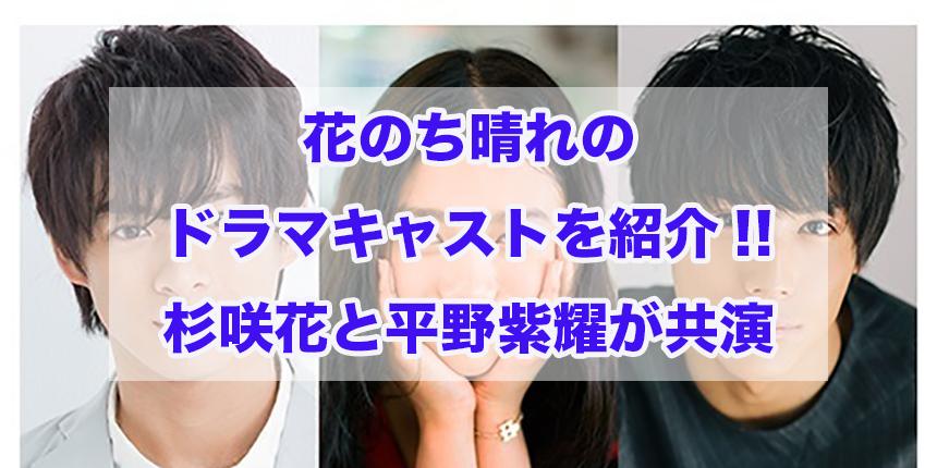 花のち晴れのドラマキャストを紹介!!杉咲花と平野紫耀が共演