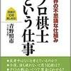 「将棋界の不思議な仕組み プロ棋士という仕事」(青野照市)