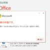2020年06月の Microsoft Update (定例) 2020-06-03