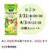 【レシポ】野菜生活Peel&Herbライム・ミントミックス最大500pt還元 第2段