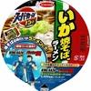 カップ麺67杯目 エースコック『スーパーカップ1.5倍 いか焼そば味ラーメン』