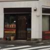 カレー番長への道 ~望郷編~ 第174回「OHIO(オハイオ)」