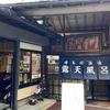 伊香保露天風呂|日帰り可能な天然温泉!雰囲気や駐車場情報など:群馬県渋川市
