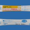 双極II型障害:エビリファイという薬