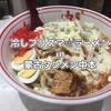 蒙古タンメン中本の冷しプリズマ☆ラーメンを食べてきました。