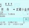 運賃・料金改定と乗車変更(1)