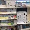 本屋と図書館のパトロール。と、新元号