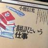 出版翻訳の契約