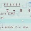 東京→博多 新幹線特急券
