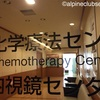 闘病記/抗がん剤開始 〜ゲリとゲロ、病室で休息〜