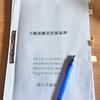ひたすら音読 ~不動産鑑定士試験勉強~