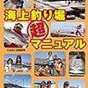 海上釣り堀への挑戦・・・①前編