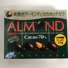 meijiのアーモンドチョコレート カカオ70%
