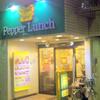 ペッパーランチ Pepper Lunch 東新宿店