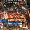 初めて見るアルファベットチョコレートは新鮮だったし、こりゃ、うまいといってもいいのだ :名糖産業【2207】