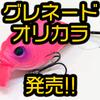 【Megabass×タックルアイランド】フルサイズクランクベイトのショップオリカラ「グレネード キラーピンク」発売!