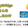 【自作パソコン】Sandy Bridgeおじさんを卒業したわけ(Core i 第二世代 2600Kなど)